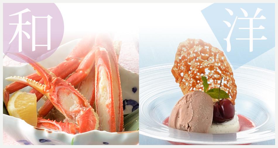 ホテルシーポートのお料理は和洋のお食事プランがございます