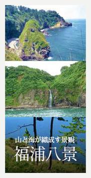 山と海が織成す景観 福浦八景
