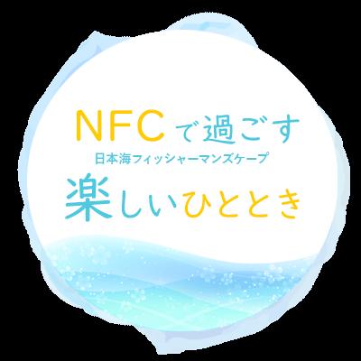 日本海フィッシャーマンズケープで過ごす楽しいひととき