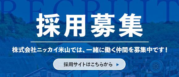株式会社ニッカイ米山 採用サイトはこちら