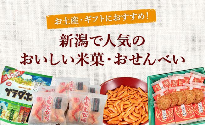 新潟で人気のおいしい米菓・おせんべい!お土産・ギフトにおすすめ!