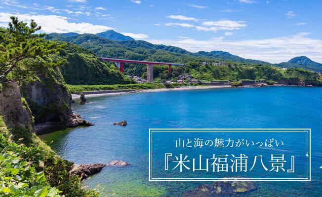 山と海の魅力がいっぱい『米山福浦八景』
