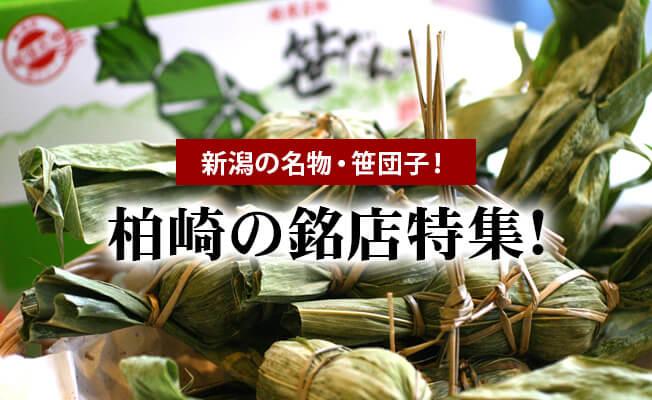 新潟の名物・笹団子!柏崎の銘店特集!