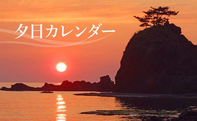 夕日カレンダー