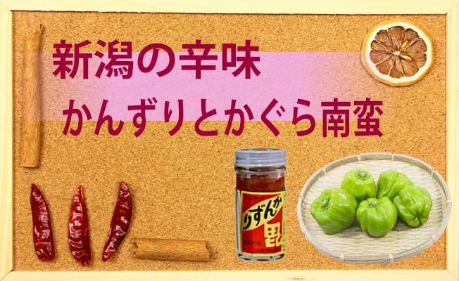 新潟の辛味調味料・かんずりとかぐら南蛮