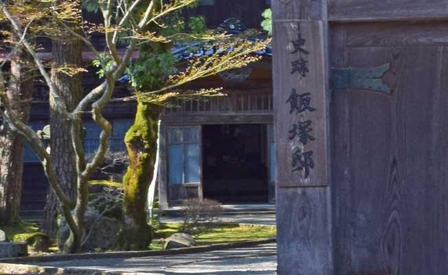 柏崎市の史跡:飯塚邸