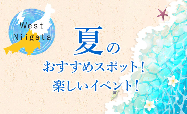 West Niigata 夏のおすすめスポット!楽しいイベント!