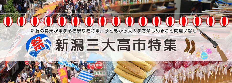 新潟三大高市・えんま市・蒲原まつり・村上大祭