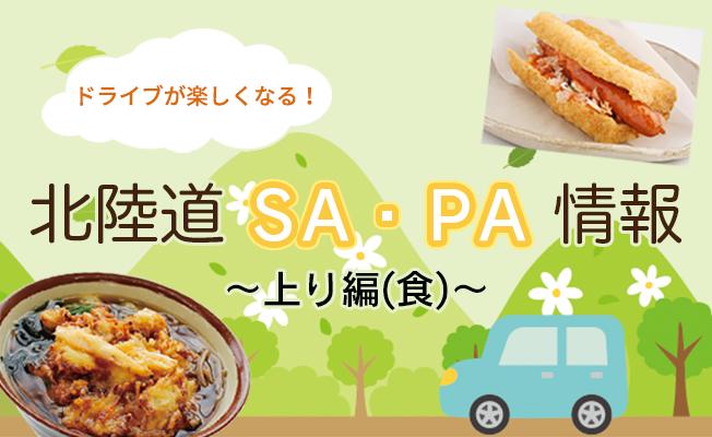 ドライブが楽しくなる!北陸道SA・PA情報~上り編(食)~