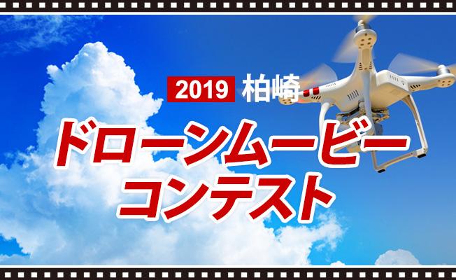 2019 柏崎 ドローンムービーコンテスト公式ページ