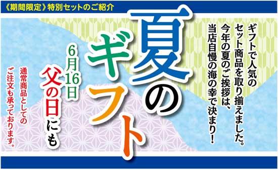 日本海便り夏号