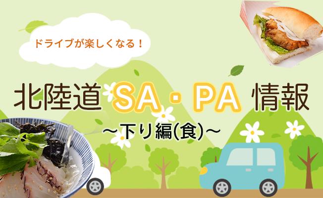 ドライブが楽しくなる!北陸道SA・PA情報~下り編(食)~