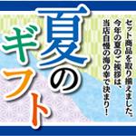 日本海便り2019夏号