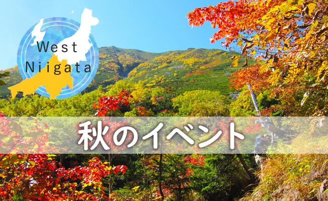 West Niigata秋のイベント
