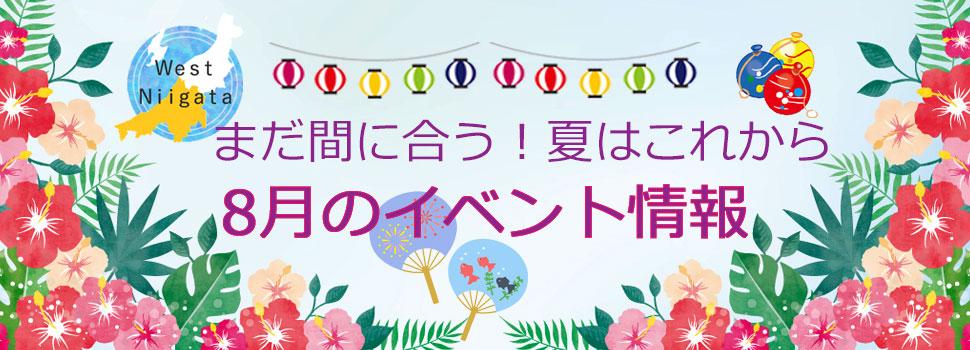 West Niigata もっと夏は楽しめる!