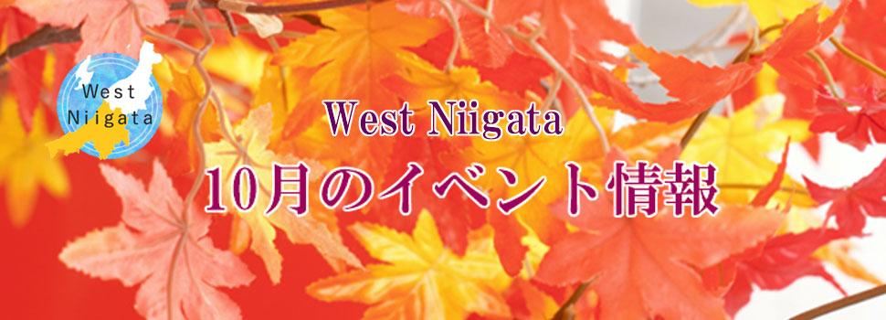 West Niigata 10月のイベント情報