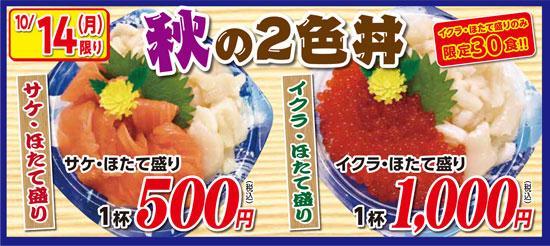 秋の2色丼は10月14日30食限定