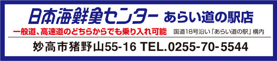 日本海鮮魚センターあらい道の駅店