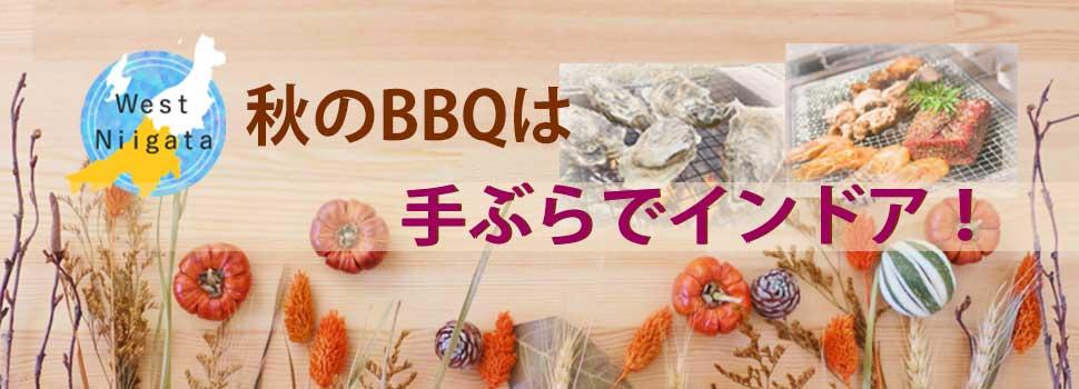 秋のBBQは、手ぶらでインドア!