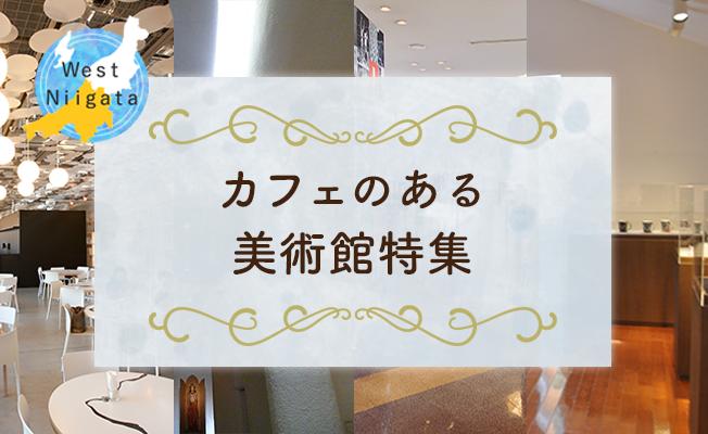 カフェのある美術館特集