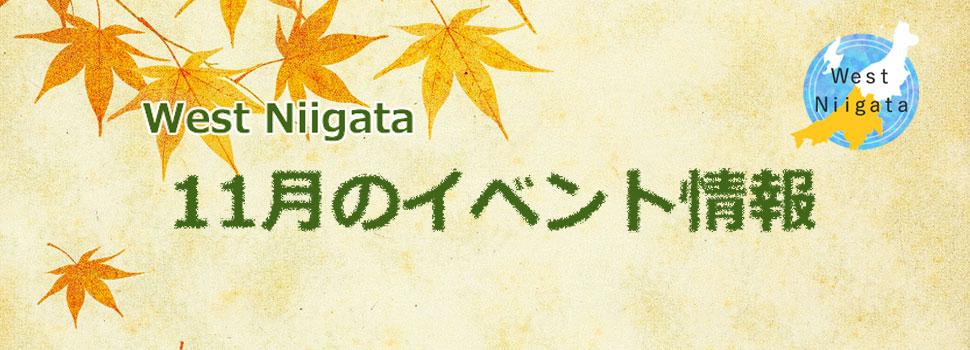 West Niigata 11月のイベント情報