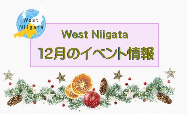 West Niigata 12月のイベント情報