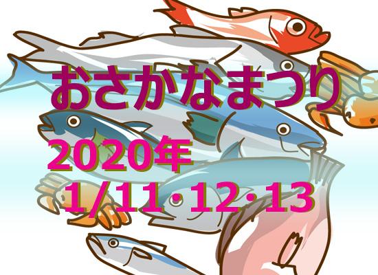 新春おさかなまつり2020年