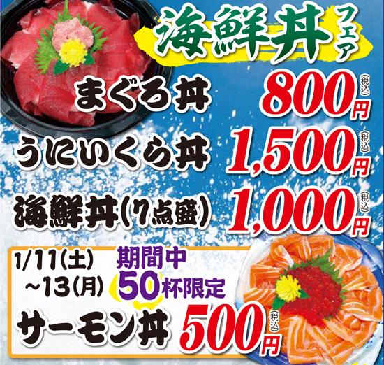 海鮮丼フェア