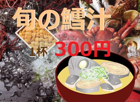 旬の鱈汁1杯300円