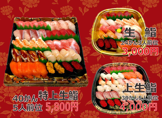 生寿司各種