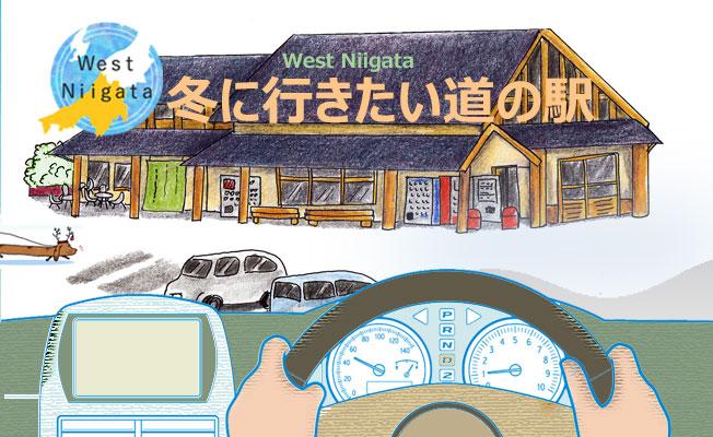 冬に寄り道したい道の駅
