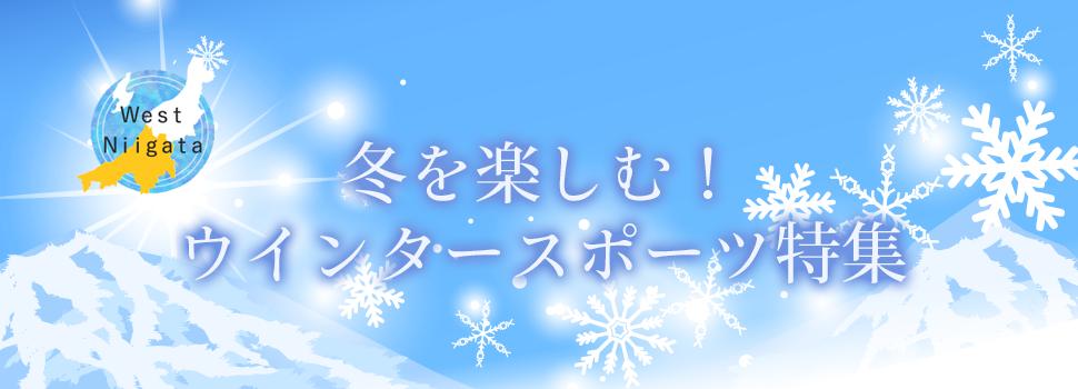 冬を楽しむ!ウインタースポーツ特集