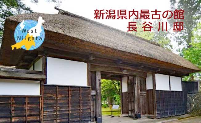 新潟県最古の館・長谷川邸