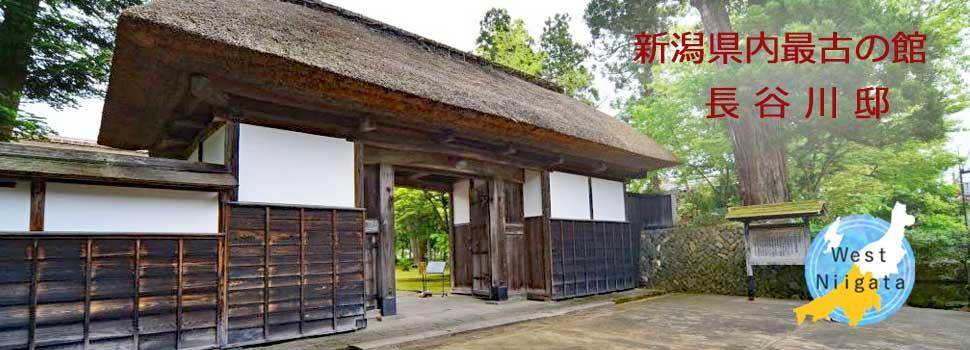 新潟県内最古の館・長谷川邸