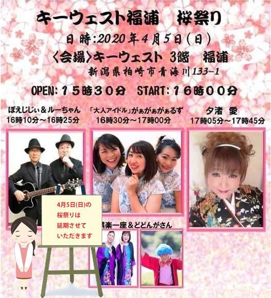 桜祭りは延期