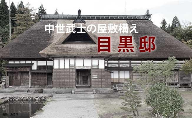中世武士の屋敷構え 目黒邸