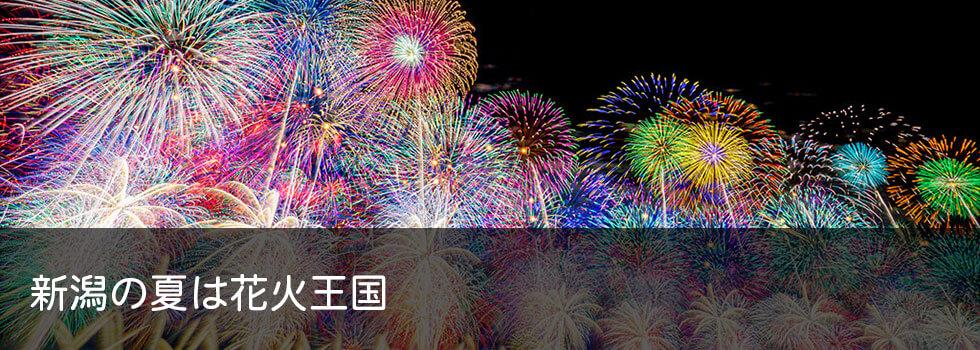 新潟の夏は花火王国