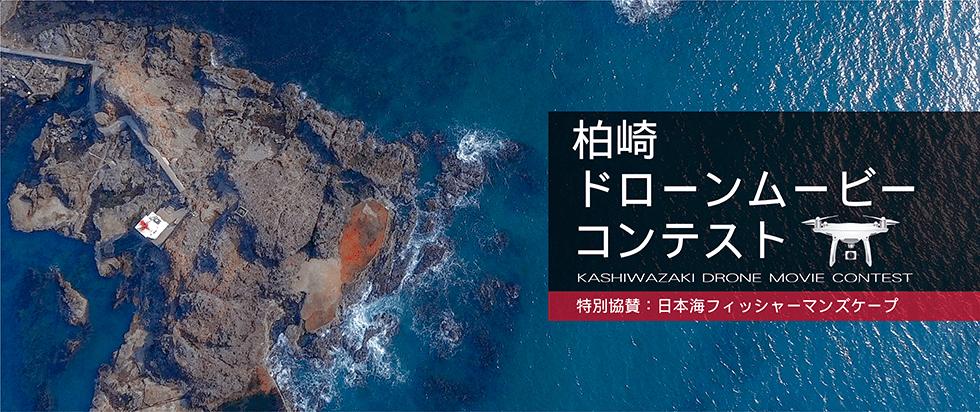 柏崎・ドローンムービーコンテスト公式ページ