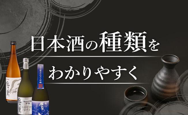 日本酒の種類をわかりやすく