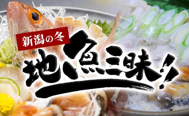 新潟の冬・地魚三昧
