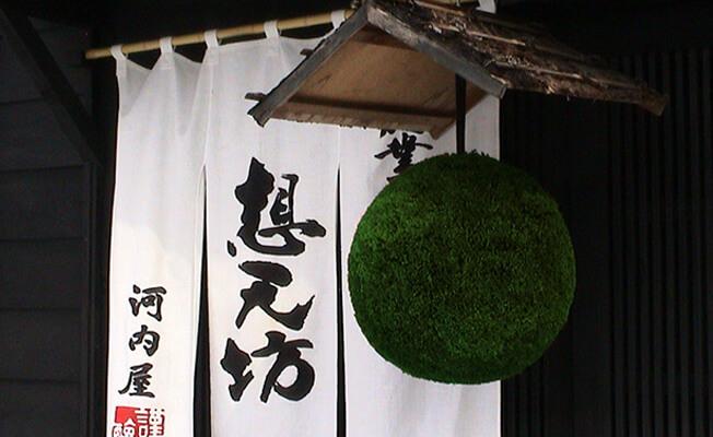 酒蔵さんぽ 長岡三島の個性を生み出す「河忠酒造株式会社」