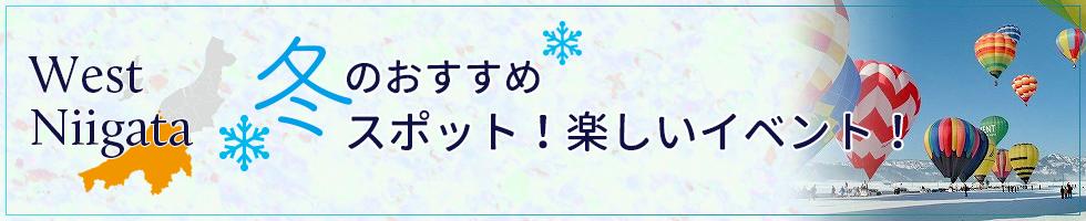 West Niigata 冬のイベント